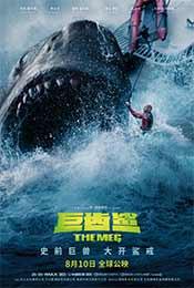 《巨齿鲨》中国定档海报图片