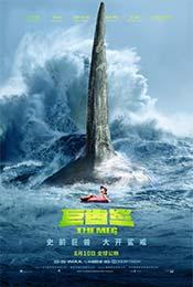 《巨齿鲨》凶猛恐怖海报
