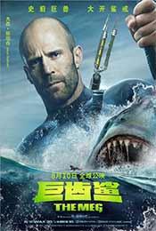 《巨齿鲨》杰森斯坦森角色人物海报