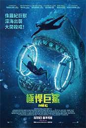凶猛《巨齿鲨》香港海报图片