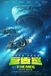 《巨齿鲨》疯狂逃命海报图片