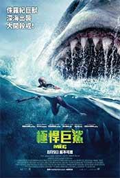 《巨齿鲨》惊险夺命海报