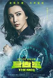 《巨齿鲨》李冰冰人物角色海报
