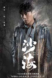 《沙海》秦昊饰演吴邪人物海报