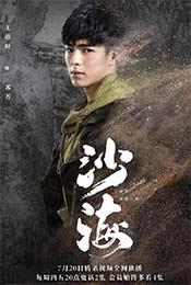电视剧《沙海》王皓轩饰演苏万人物海报