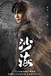 《沙海》朱杰饰演王盟人物海报