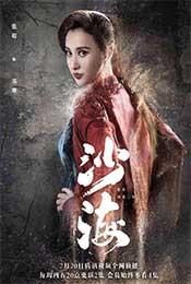 电视剧《沙海》张萌饰演苏难人物海报