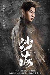 电视剧《沙海》张铭恩饰演张白山人物海报