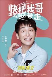 电影《快把我哥带走》彭昱畅人物海报
