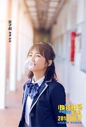 电影《快把我哥带走》张子枫饰演时秒海报