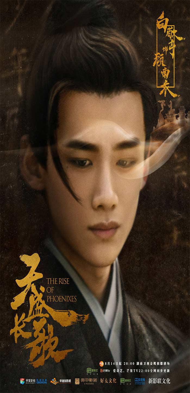 《天盛长歌》白敬亭人物海报图片