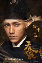 《天盛长歌》陈坤人物角色海报图片