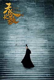 《天盛长歌》陈坤背影海报图片