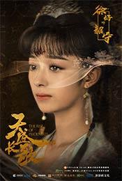 《天盛长歌》徐好饰韶宁公主人物海报图片