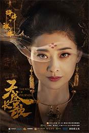 《天盛长歌》梅婷饰演雅乐人物角色海报图片