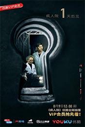 《疯人院》锁芯版预告海报图片