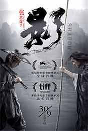 張藝謀(mou)《影》最(zui)新內地上映超清(qing)唯美(mei)水墨畫宣傳(chuan)海報(bao)