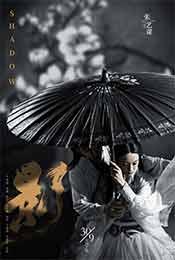 張藝謀(mou)《影》鄧超孫儷共撐一把傘超清(qing)唯美(mei)水墨畫宣傳(chuan)海報(bao)