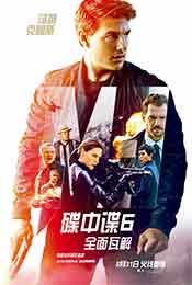 《碟中谍6:全面瓦解》汤姆克鲁斯领衔最新电影海报图片