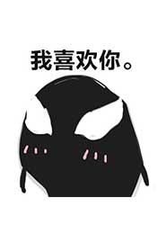 毒液卡通萌图Q版