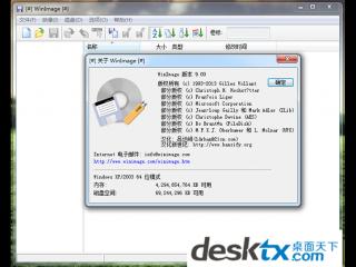 硬盘镜像工具|WinImagev9.0汉化版