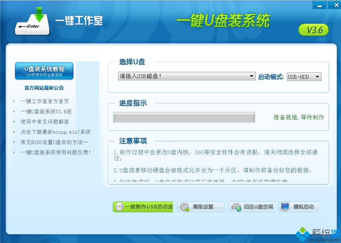 一键U盘装系统V3.6官方版免费下载