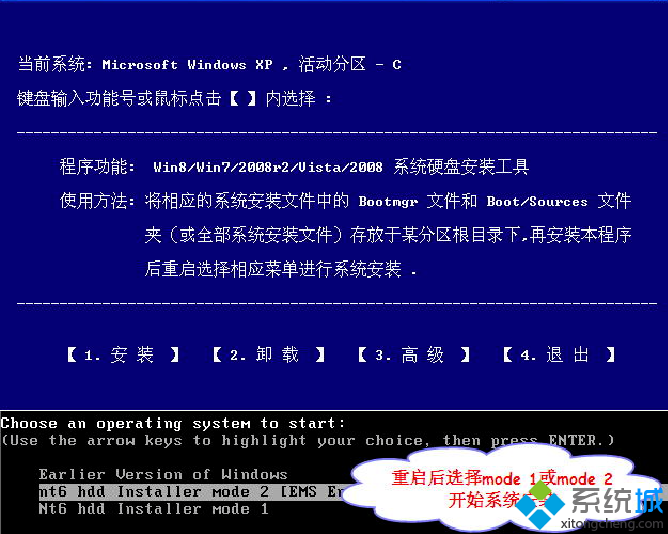 NT6 HDD Installer下载
