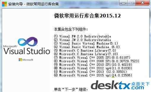 VC++2015 64位 32位免费下载 VC2015运行库_VC运行库合集
