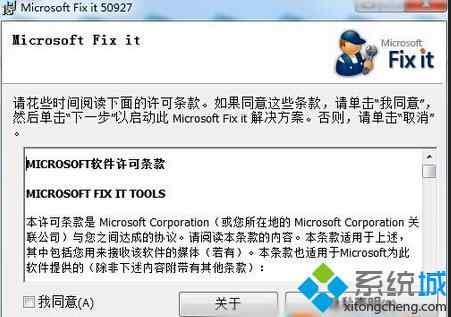 MicrosoftFixit50927.msi_office安装需要MSXML修复解决方法