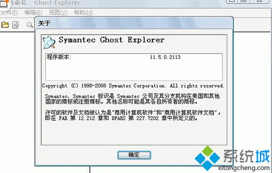Symantec Ghost Explorer 绿色免费版下载