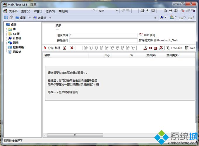 硬盘扫描工具MeinPlatzv4.5下载