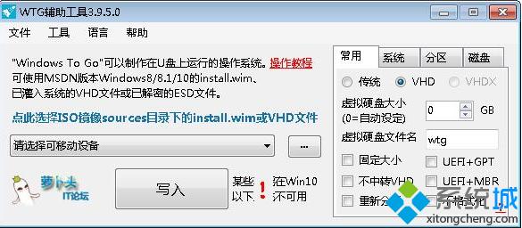 windows to go工具 V3.9.5.0绿色版免费下载