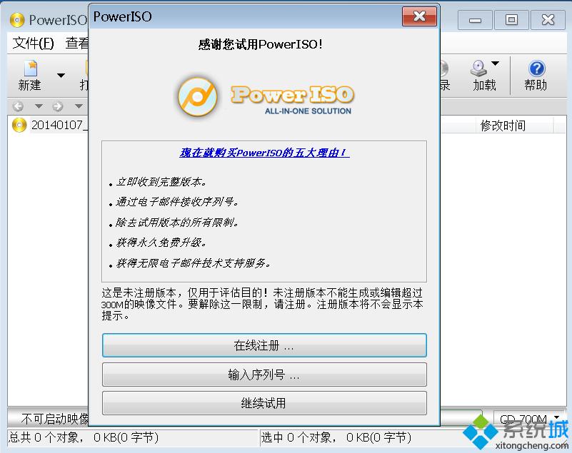 PowerISO 官方版