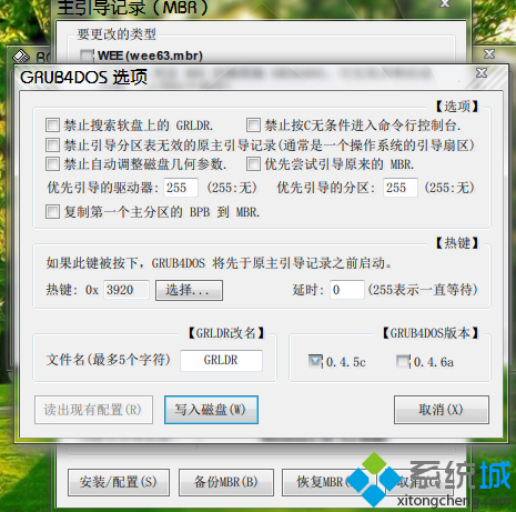 BOOTICE(引导扇区维护工具)V1.3.3.2绿色版免费下载