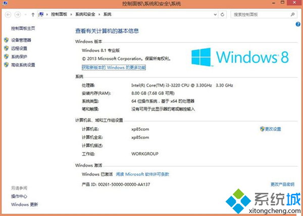 win8.1激活工具(KMSpico) 永久激活版