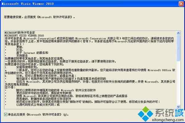 visio 2010激活程序中文版(IE浏览器插件)免费下载
