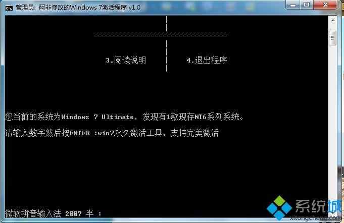 win7永久激活工具active_v1.0.21免费下载
