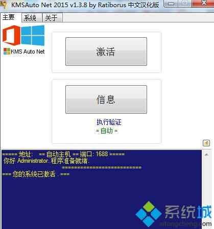 KMSAuto Net 2015中文版 免费下载
