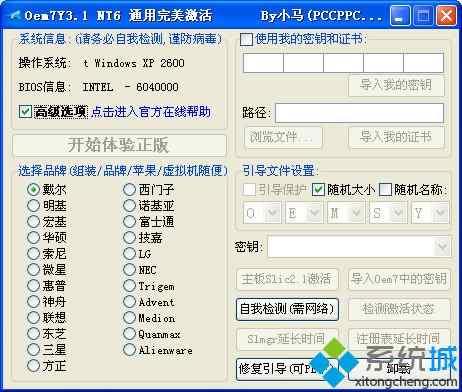 小马win7激活工具v3.1.8 完美永久激活
