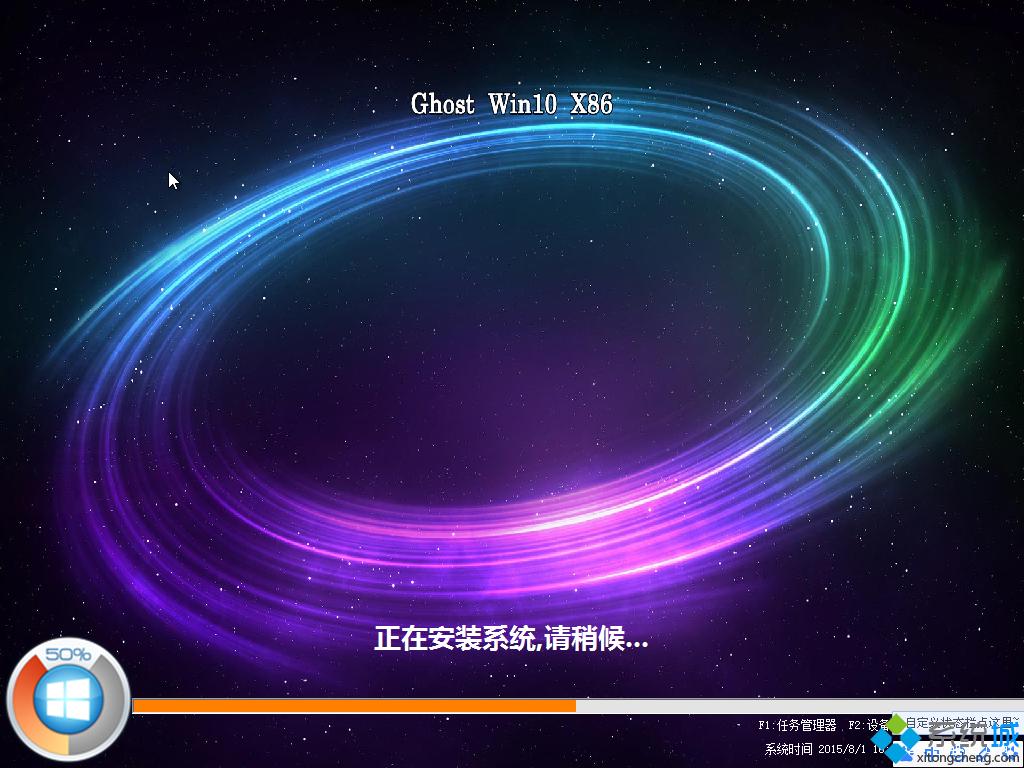 ghost win10 X86(32位)纯净通用版安装过程图
