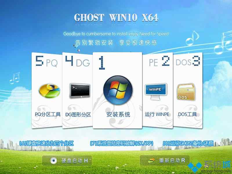 ghost win10 x64增强安全版安装部署图