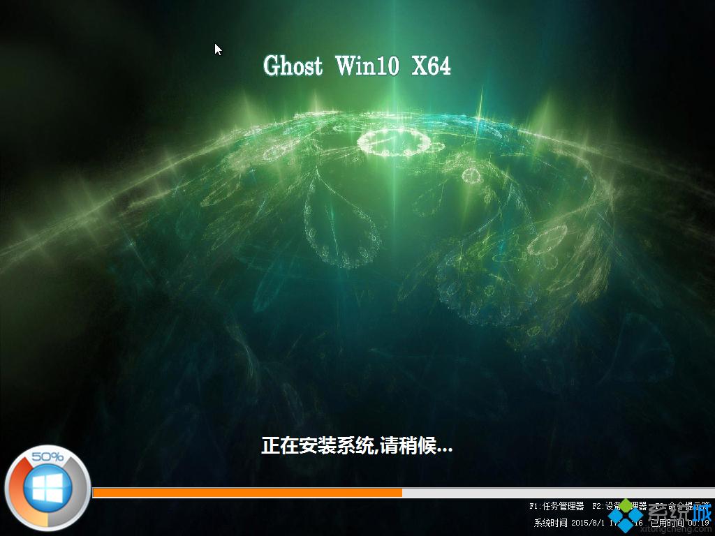 ghost win10 64位免激活装机版安装过程图