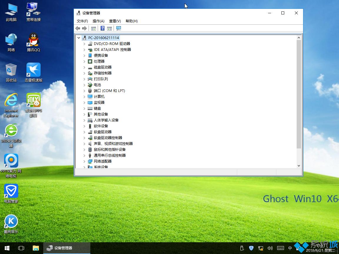 ghost win10 x64增强安全版安装完成图