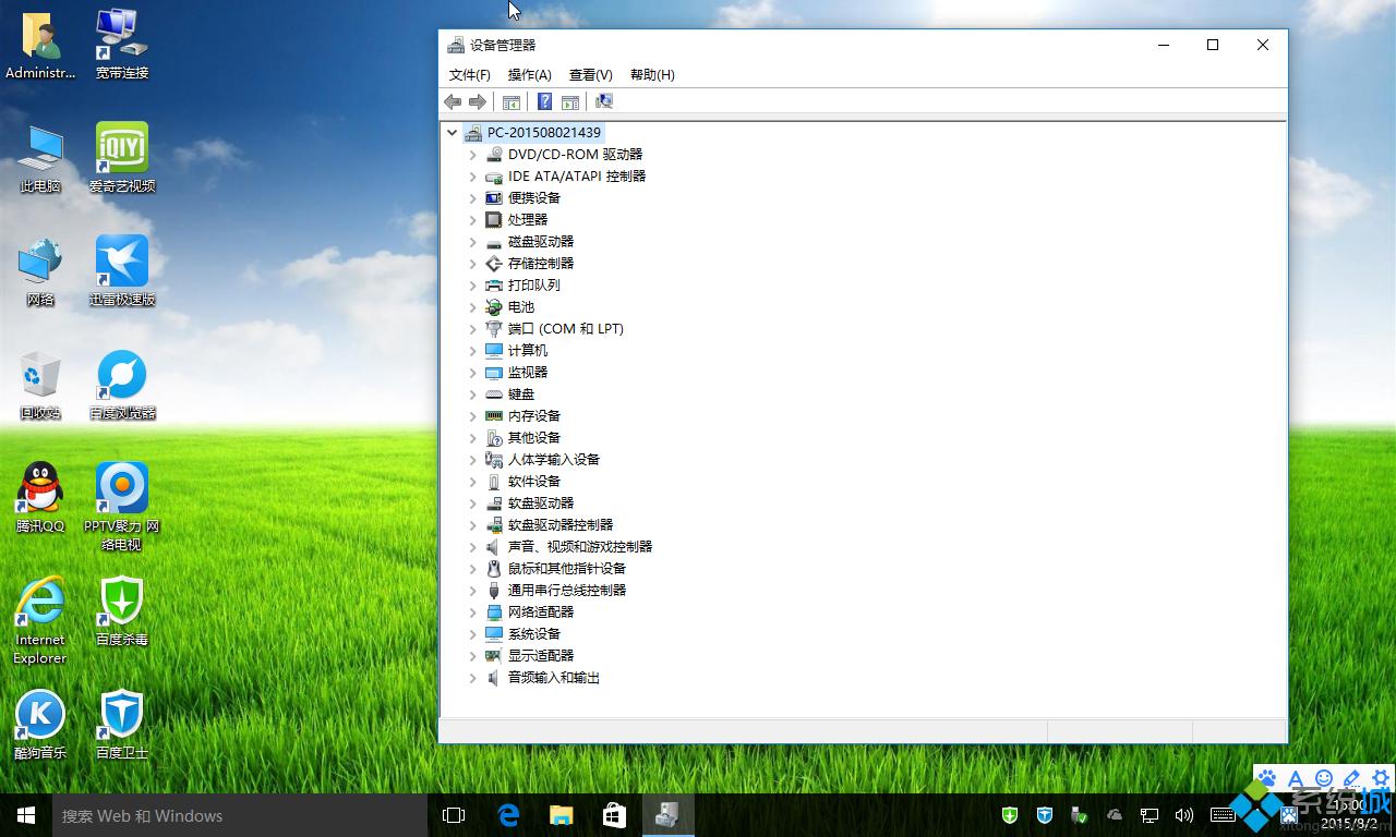 ghost win10 x86(32位)安全装机版安装完成图