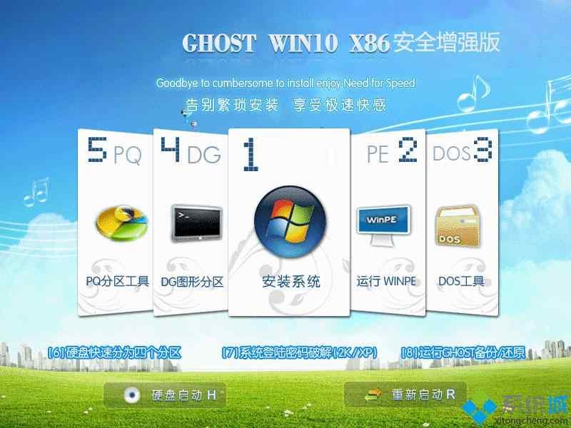 ghost win10 X86(32位)安全增强版安装部署图