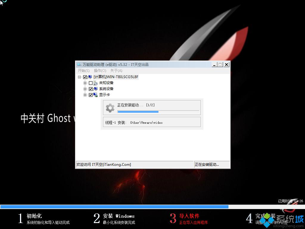 Ghost Win7 32位纯净版专业版V2016.09下载
