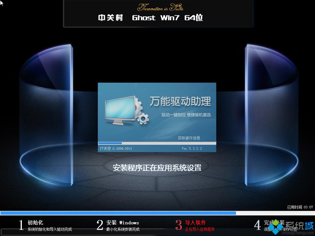 中关村zgc ghost win7 64官方原版安装程序