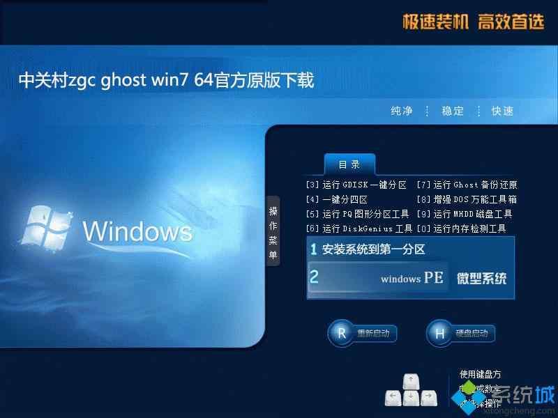 中关村zgc ghost win7 64官方原版部署图