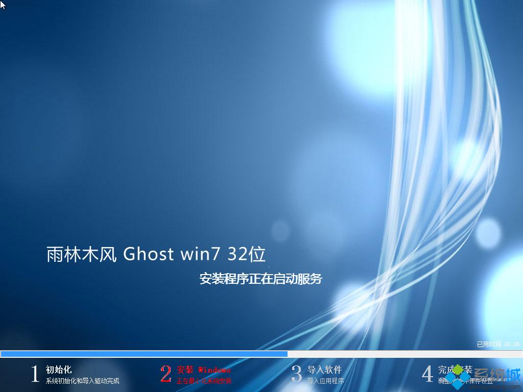 雨林木风YLMF Win7 32位原版旗舰版iso镜像下载V2016.10下载