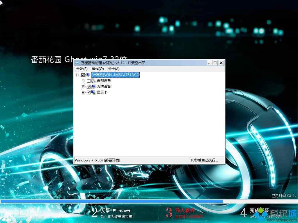 番茄花园ghost win7 32位极速装机版安装软件